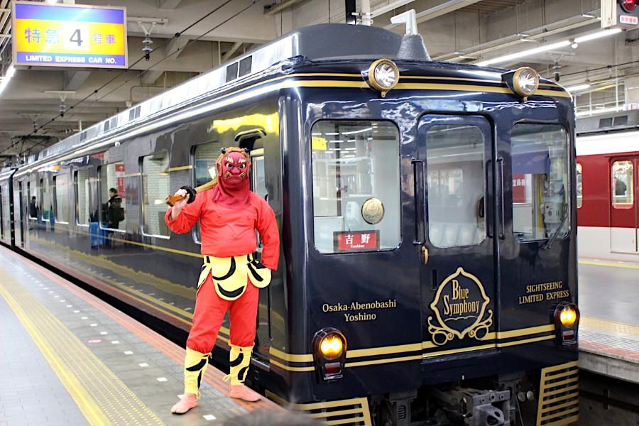 近鉄・青のシンフォニーに乗車するため現れた奈良・吉野山の鬼さん(1月18日・大阪阿部野橋駅)