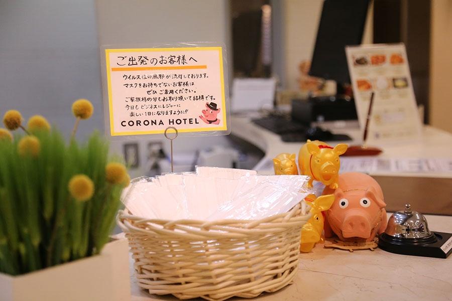 ウイルスのいち早い鎮静化を願い、宿泊客にマスクを配っている(写真提供:大阪コロナホテル)