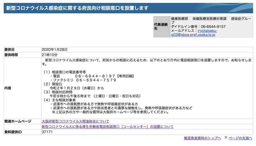 大阪府の報道資料発表より「新型コロナウイルス感染症に関する府民向け相談窓口を設置します」