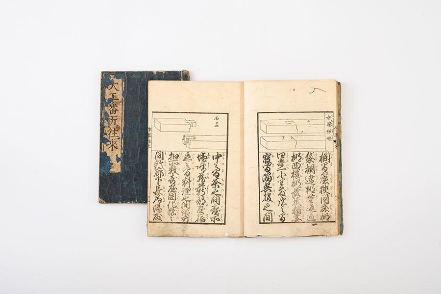 江戸時代の大工が用いた教科書