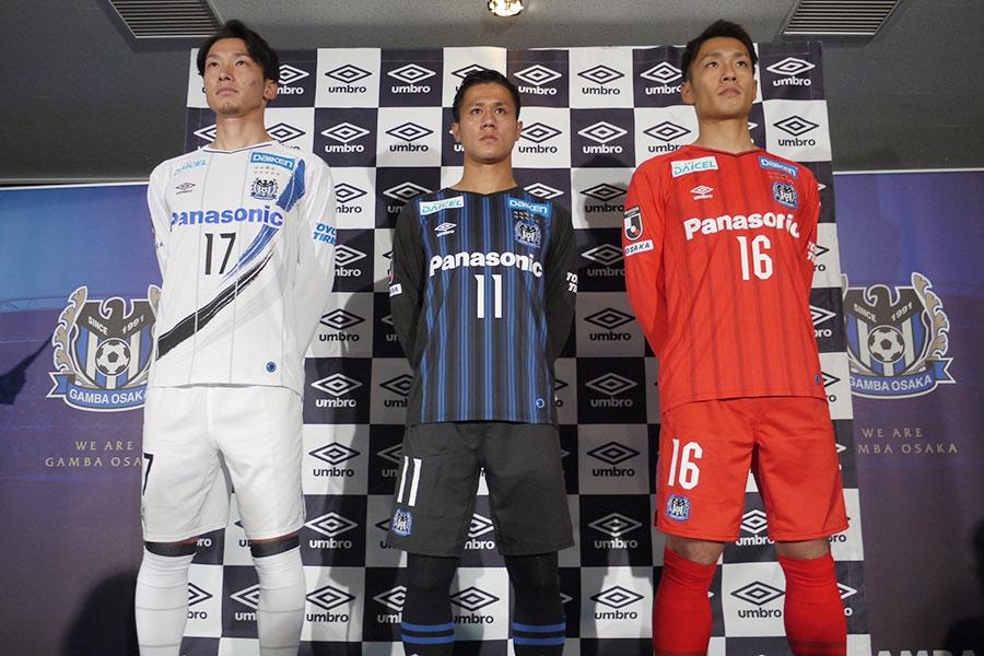 新ユニフォームもお披露目(左から新里選手、小野選手、一森選手/8日・吹田市)(C)GAMBA OSAKA