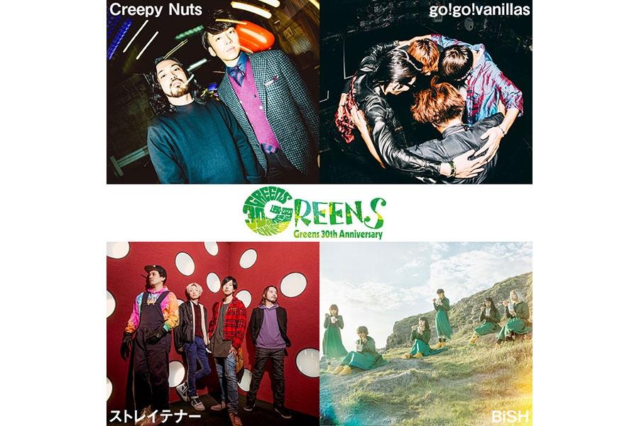 "『GREENS 30th Anniversary LIVE "" Blossom ""』"
