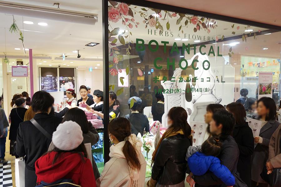 「ボタニカルチョコ」コーナーに登場した、マモン・エ・フィーユにも行列ができ、人気商品は早々に完売した