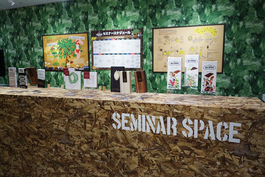 チョコレートの魅力を学べるワークショップも開催され、セミナー会場は館内に3カ所あり