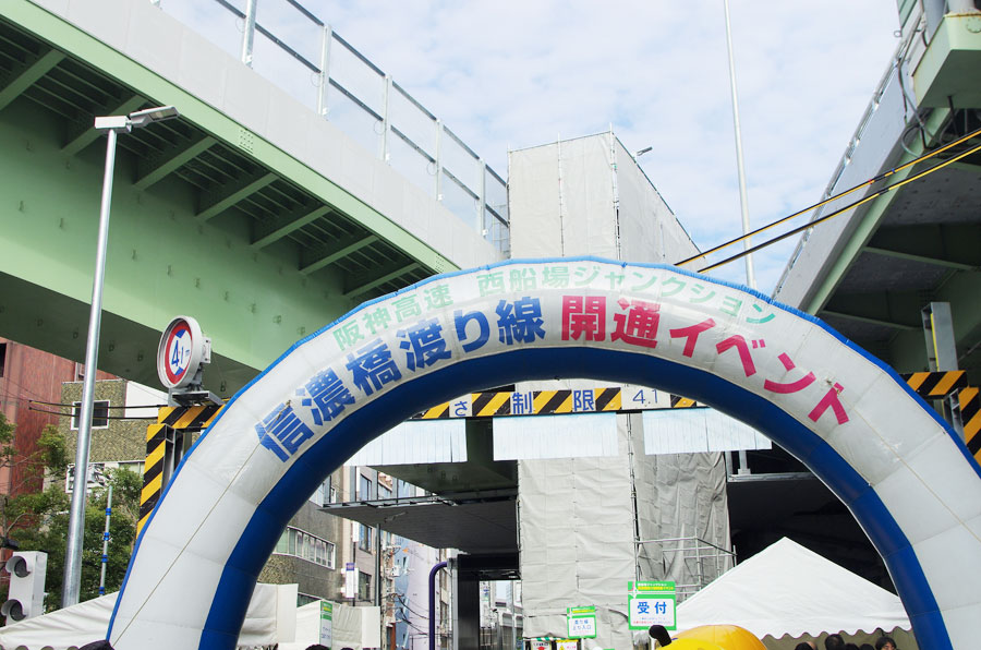 『西船場JCT信濃橋渡り線開通イベント』が1月26日に開催