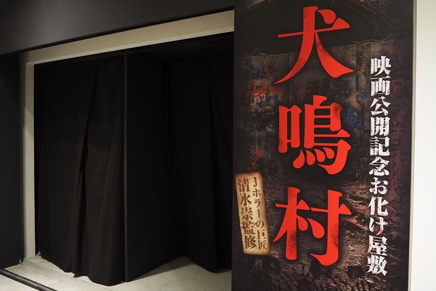 大阪・梅田のド真ん中に出現したお化け屋敷『犬鳴村』