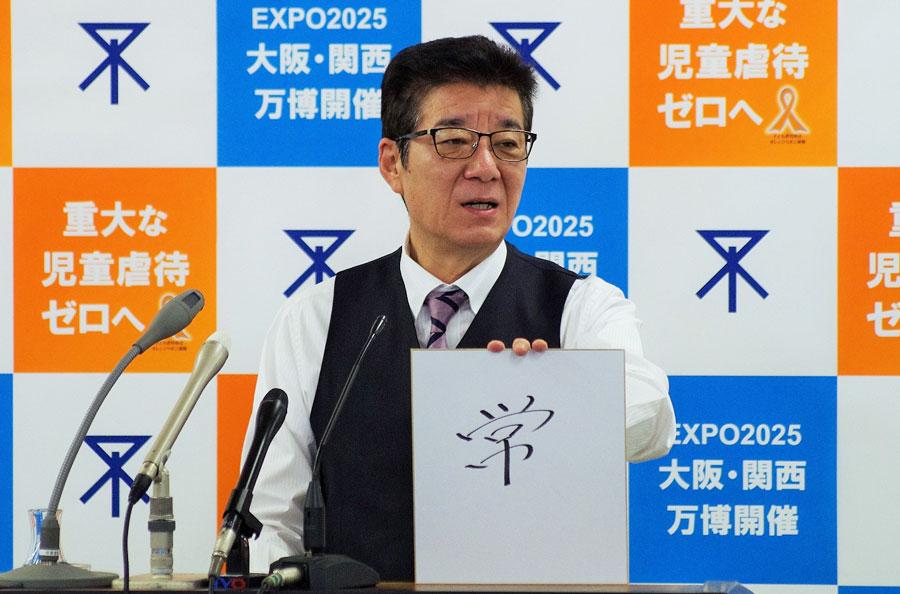 新年最初の定例会見で2020年の抱負を漢字一文字で「常」と表現した大阪市の松井市長(1月6日・大阪市役所)