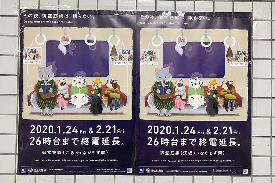 大阪メトロが実施する終電延長のポスター