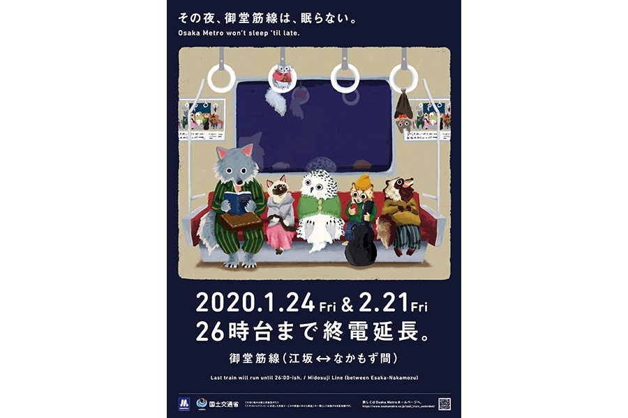 大阪メトロ・御堂筋線の終電延長の告知ポスター