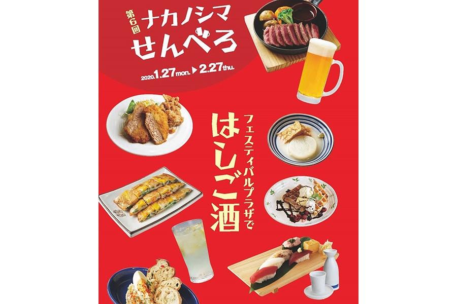 『第6回ナカノシマせんべろ』のポスター