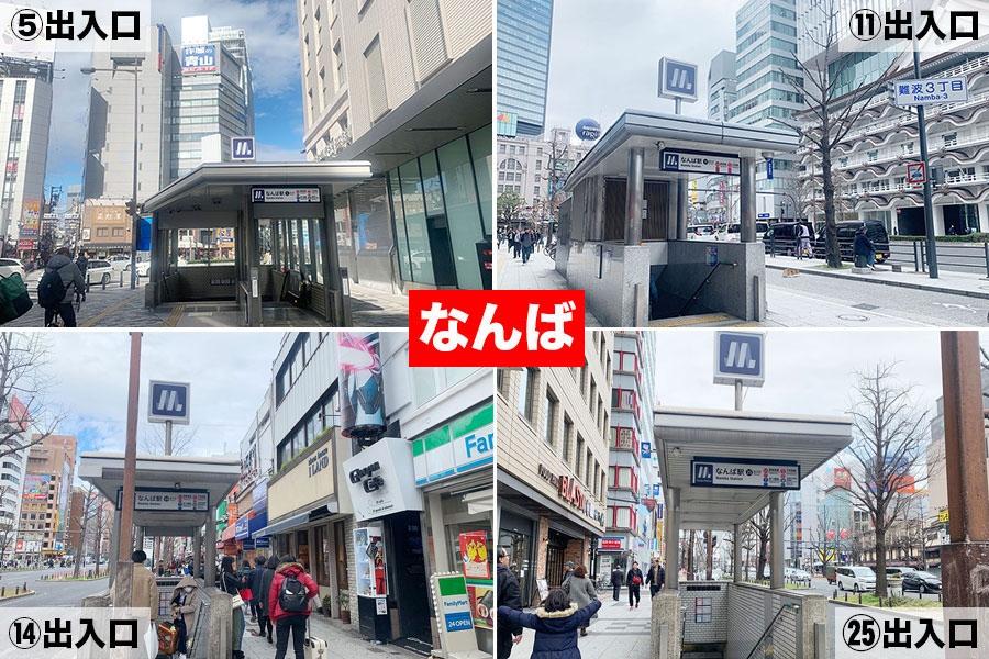 なんばは、高島屋大阪店と阪神高速の間にある「5番」出入口、ホテルロイヤルクラシック大阪(新歌舞伎座跡)の向かいにある「11番」出入口、なんばヒップス近くの「14番」出入口、その向かいにある「25番」出入口