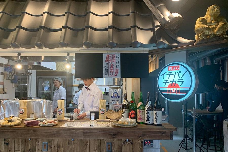 中央卸売市場直送の海鮮や天ぷらが楽しめる「イチバノチカラ」