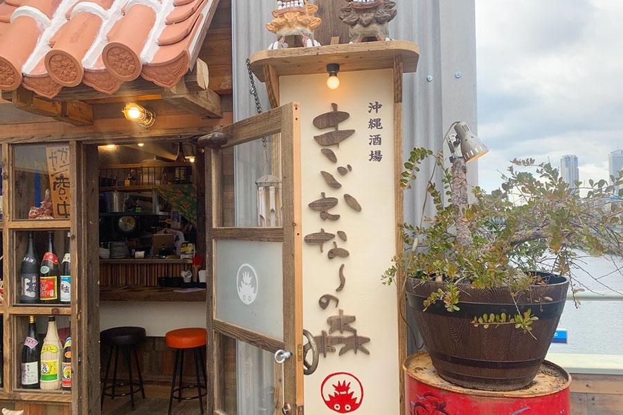 大正区の下町ガード下で長年愛され続けてきた「沖縄酒場きじむなーの森」が移転オープン