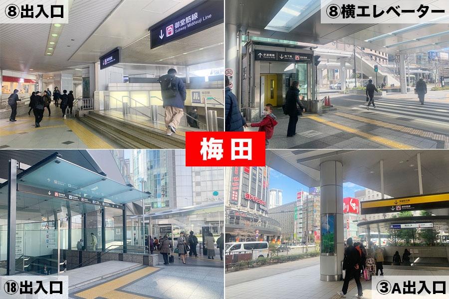 梅田はJR大阪駅御堂筋南口改札やバス乗り場に近い「8番」出入口、バス乗り場にある「18番」出入口、JR大阪駅御堂筋北口改札やルクア大阪に近い「3A」出入口