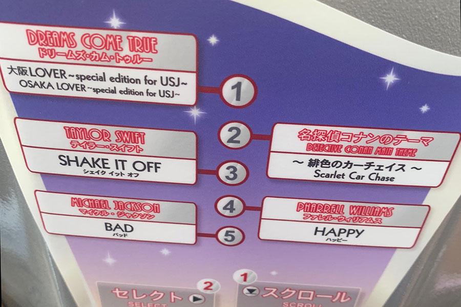 2番の「名探偵コナンのテーマ〜緋色のカーチェイス〜」を選択