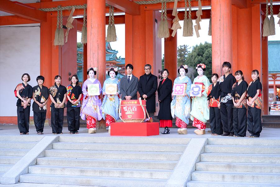 京都学生祭典実行委員会による演舞や宮川町の舞妓との鏡開きもおこなわれた『嘘八百 京町ロワイヤル』公開直前イベント