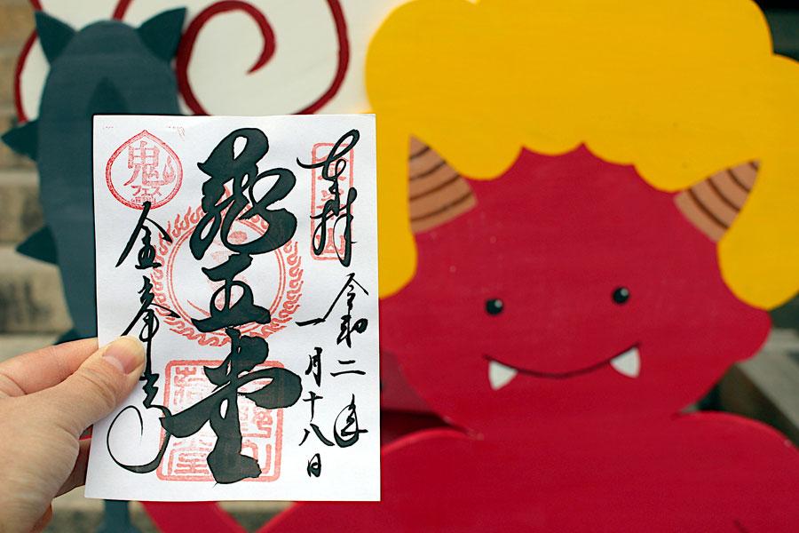 2月3日に節分会『鬼火の祭典』がおこなわれる修験道の総本山・金峯山寺の鬼フェス限定御朱印