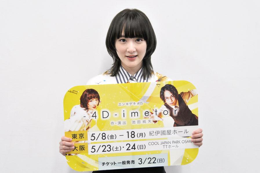 舞台『―4D―imetor』に出演する生駒里奈