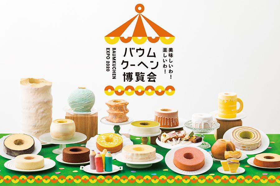 『バウムクーヘン博覧会』のイメージ