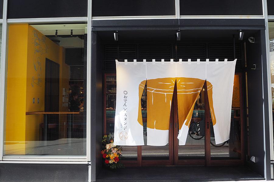 福島で人気の日本酒立ち吞みバル「ぽんしゅや三徳六味」の新業態「おでん×スタンド三徳六味」。路面店なので開放的で明るい店内