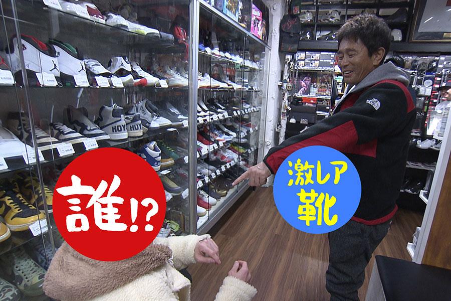 相方は、浜田がずっと欲しがっていた入手困難な激レアスニーカーを手配するが…(写真提供:MBS)