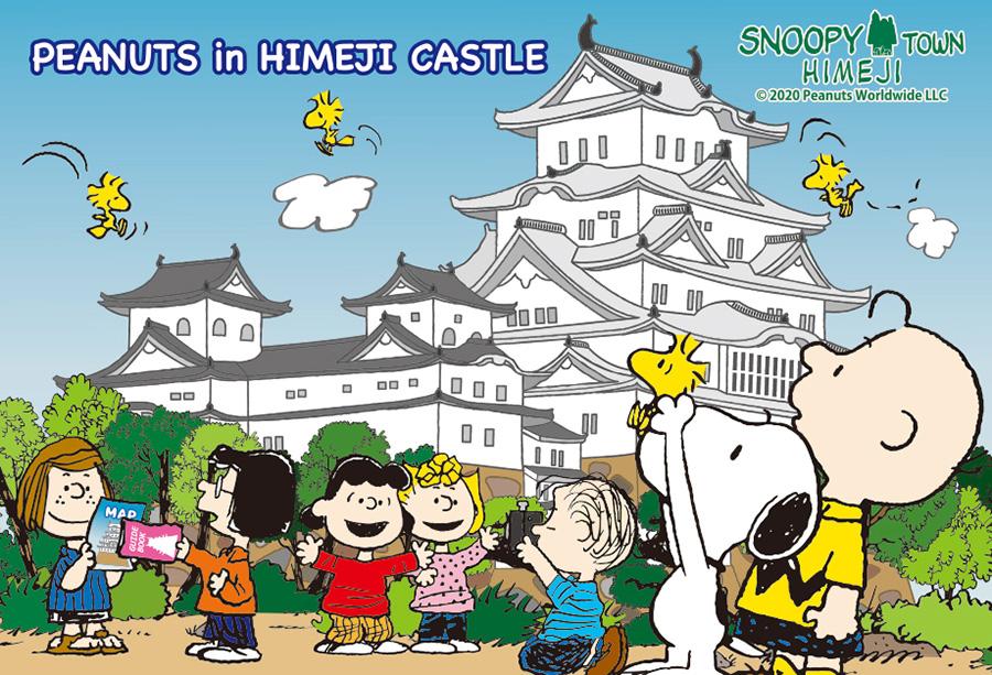 スヌーピーが姫路城とコラボ、限定グッズ多数