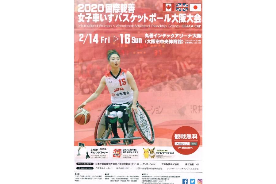 『2020国際親善女子車いすバスケットボール大阪大会』ポスタービジュアル