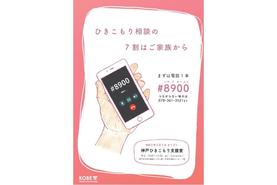 「ひきこもり支援室」のリーフレット(神戸市提供)