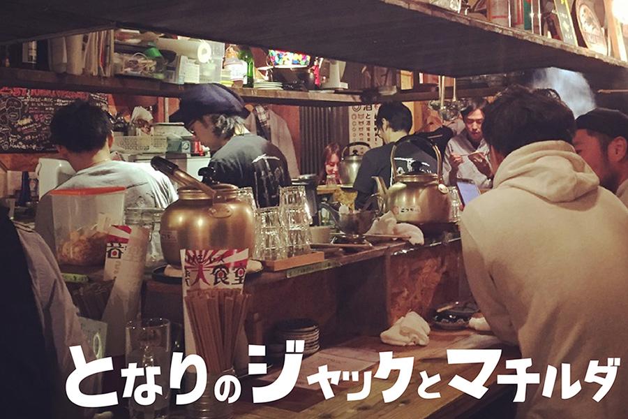 大阪・福島の人気立ち飲み居酒屋、となりのジャックとマチルダはバルチカに