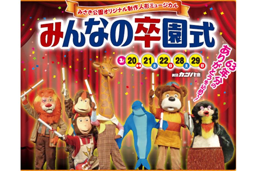 カッパ座の人形ミュージカル『みんなの卒園式』。同園でおなじみのイルカ、キリン、ライオンらの動物着ぐるみが登場する(3月20日など全5日間)