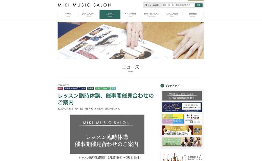 「MIKIミュージックサロン」公式サイトより