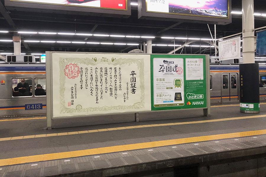 「たいへんよく遊ばれたことを証し〜」と、駅のホームには大きく卒業証書が張り出されている(南海なんば駅、2月20日撮影)