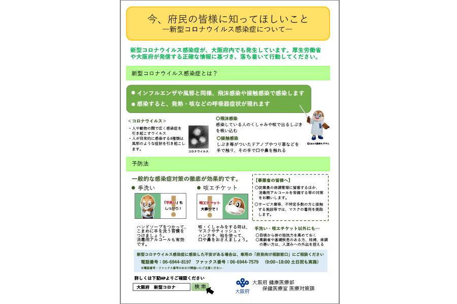 「大阪府 健康医療部 保健医療室 医療対策課」が配布する「今、府民の皆様に知ってほしいこと」