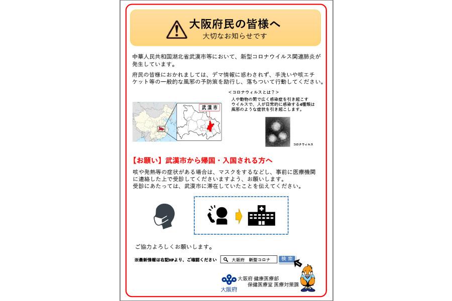 「大阪府 健康医療部 保健医療室 医療対策課」が配布する「大阪府民の皆様へ」
