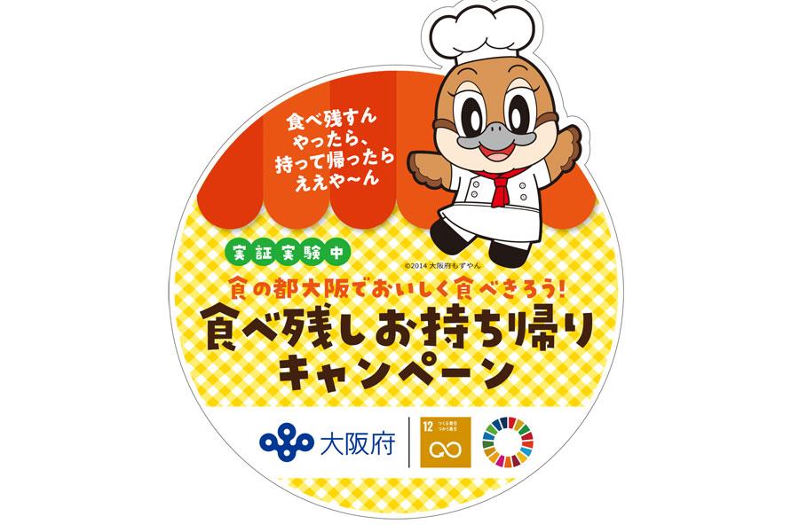 大阪府が食品ロス対策の実証実験を実施。画像は持ち帰り用紙袋に貼られるシールのイメージ