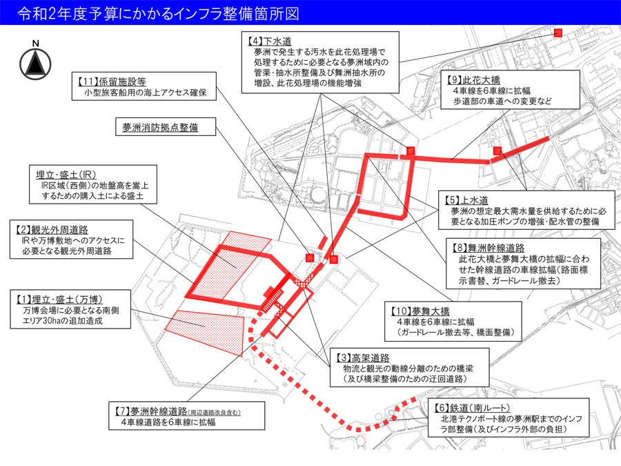 大阪市の令和2年度予算にかかる夢洲周辺のインフラ整備箇所 提供:大阪市