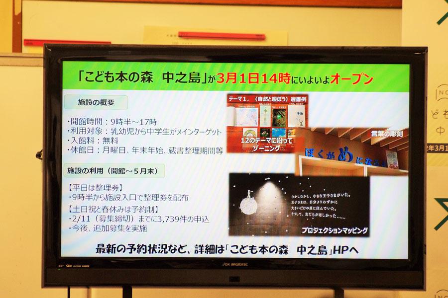 松井一郎市長の定例会見で紹介された「こども本の森 中之島」のスライド