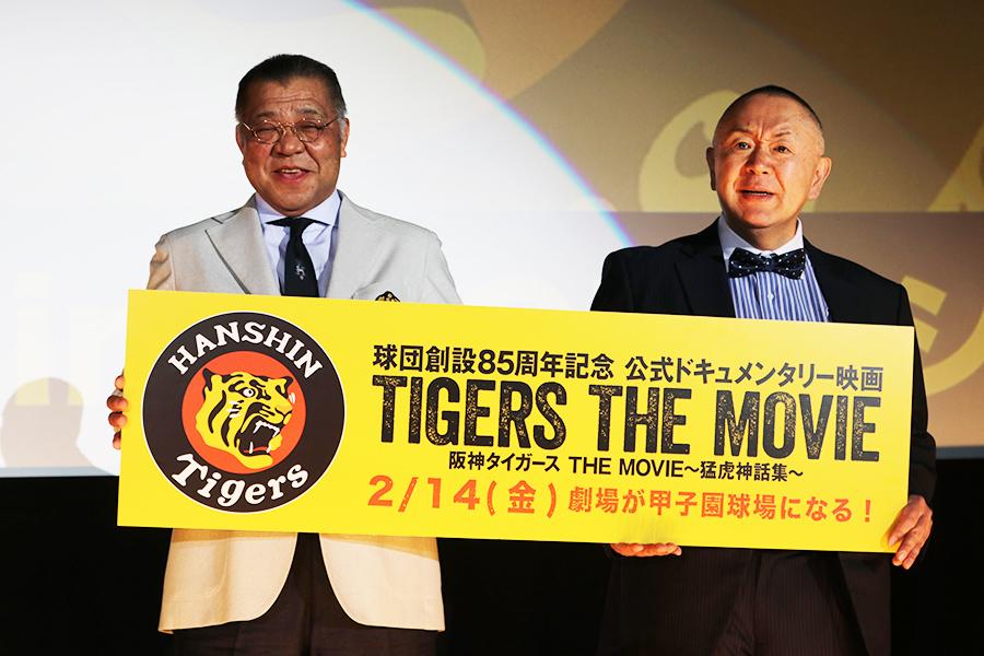 左からタイガースOBの掛布雅之氏、タレントの松村邦洋
