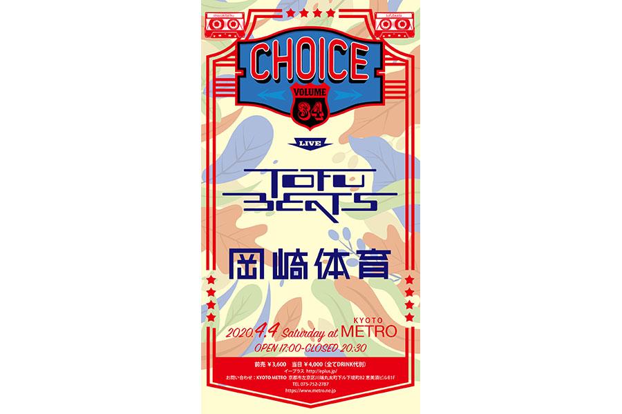 tofubeats×岡崎体育『CHOICE volume 34』