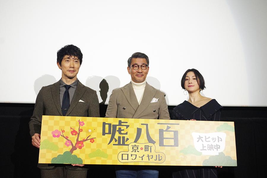 左から佐々木蔵之介、中井貴一、広末涼子(京都市内・2月2日撮影)