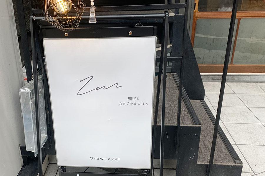珈琲とたまごかけごはんの「zawa coffee」