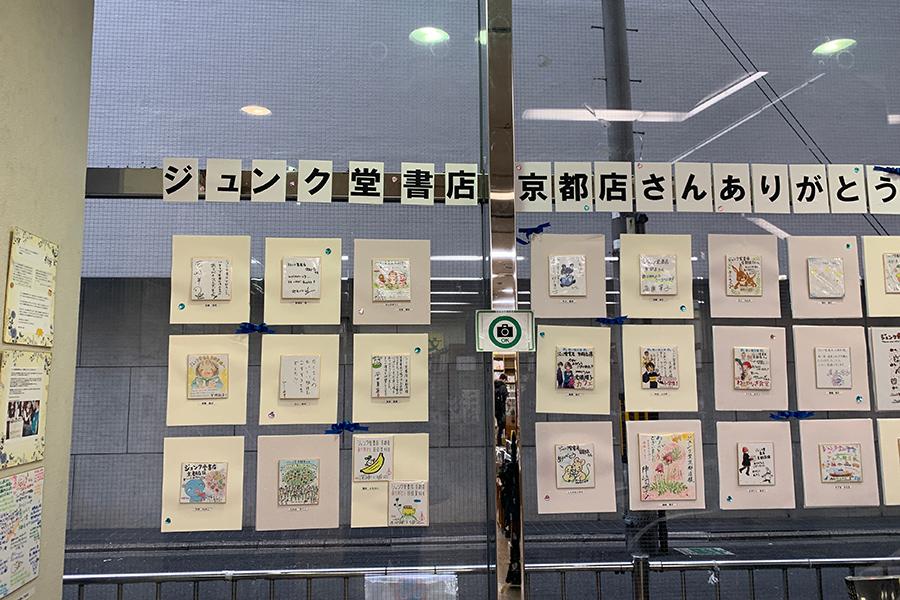 ジュンク堂書店 京都店で、感謝の気持ちが込められた色紙