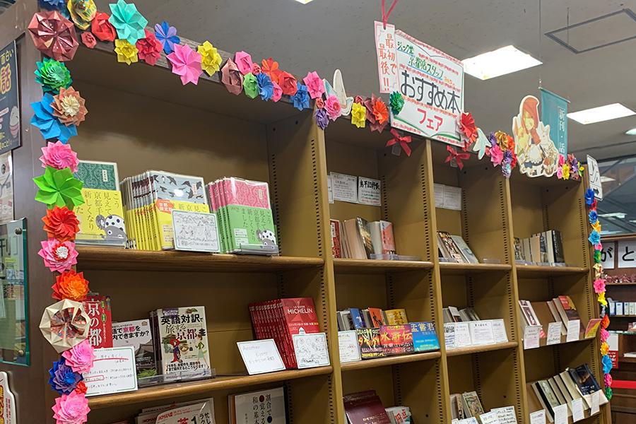 ジュンク堂書店 京都店の書店員たちの思いが込められたコーナー