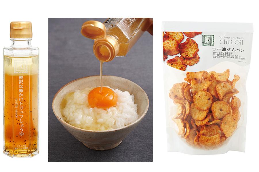 (左から)「贅沢な卵かけトリュフしょうゆ」(1080円)、「ラー油せんべい」(399円)