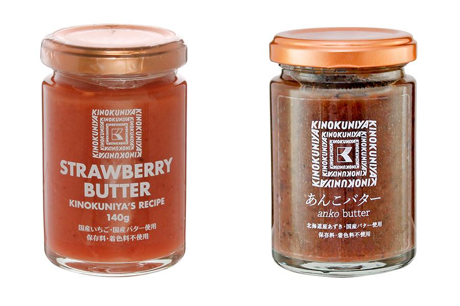 (左から)「いちごバター」(681円)、「あんこバター」(755円)