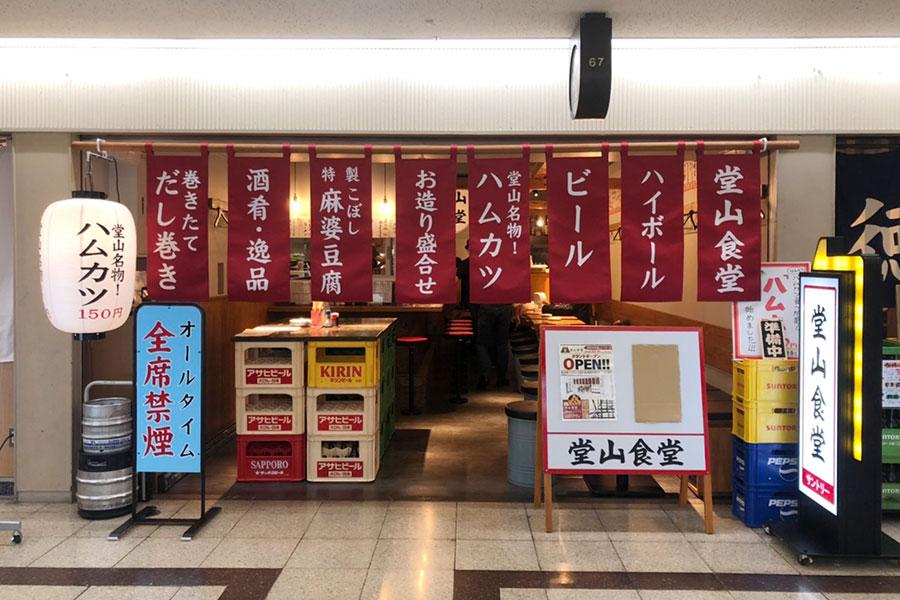 「大阪駅前第3ビル」地下1階に店を構える「堂山食堂3号店」