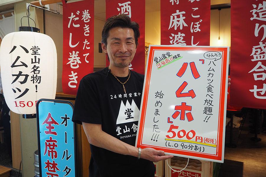 「心ゆくまでハムカツを食べて欲しい」と話す「堂山食堂」店長の堤純一さん