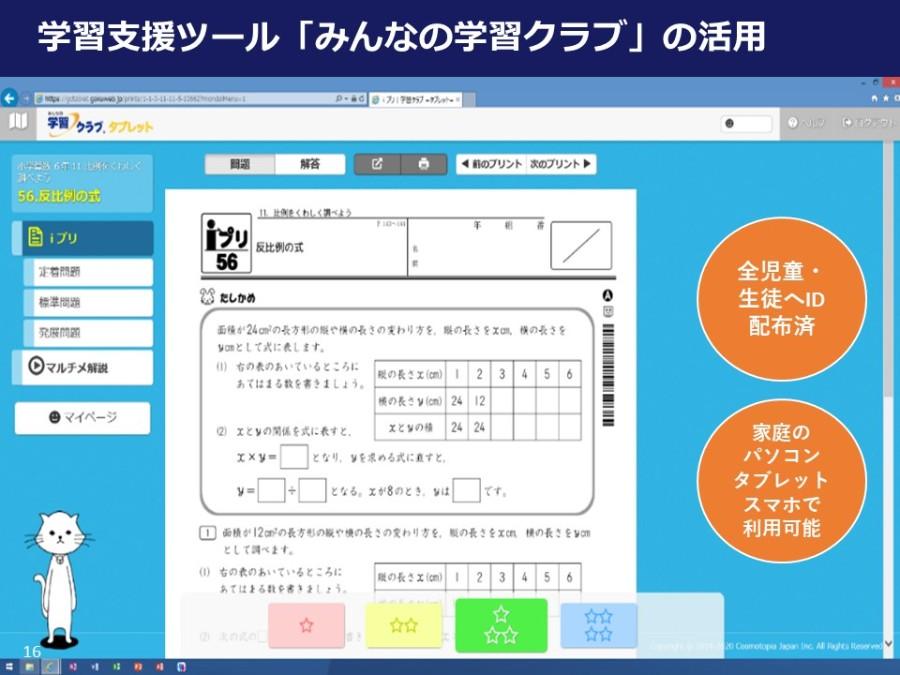 すべての児童・生徒にIDが配布された家庭用学習ツール「みんなの学習クラブ」
