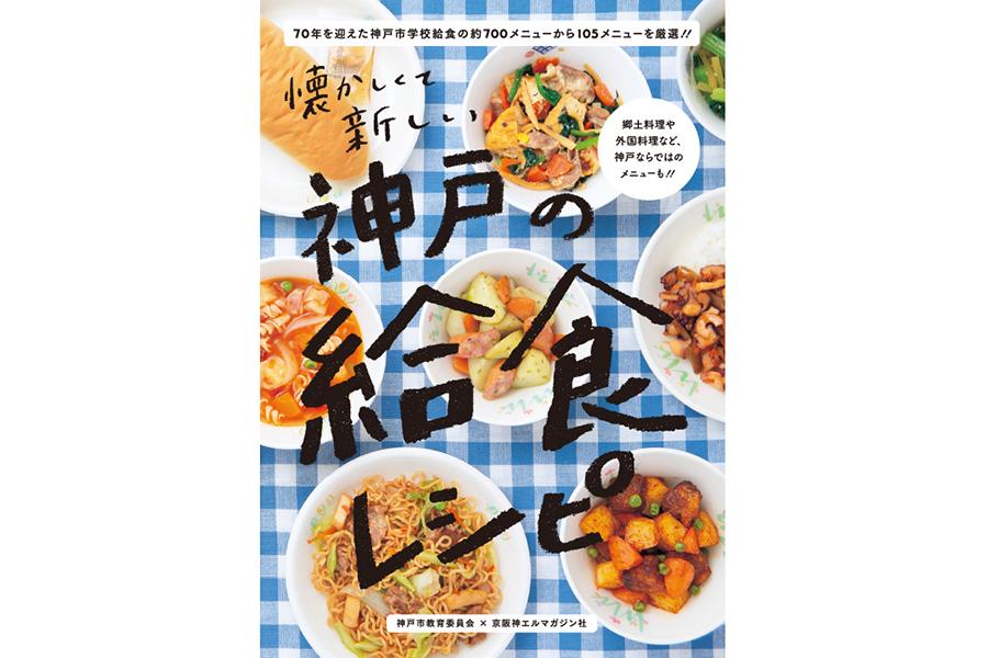 105のメニューを紹介する『神戸の給食レシピ』