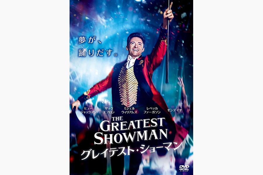 野外シネマで上映されるヒュー・ジャックマン主演のミュージカル『グレイテスト・ショーマン』(2017)。